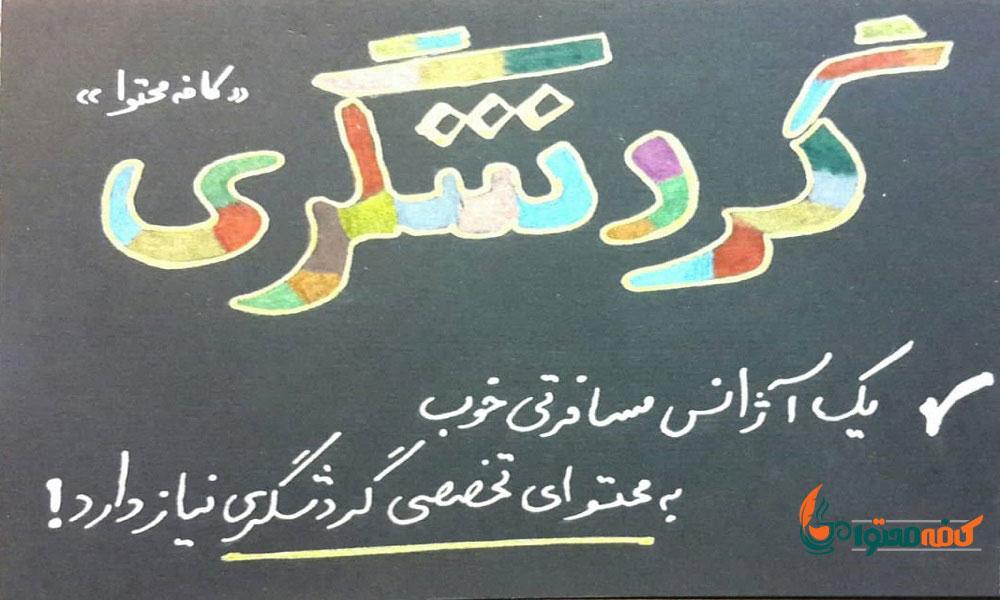 تولید محتوا اصفهان